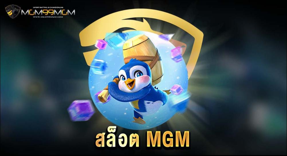 สล็อต-mgm