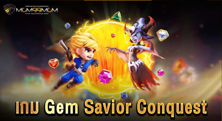 เกม-GemSaviorConquest