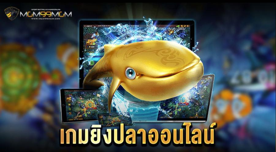 เกมยิงปลา-ออนไลน์