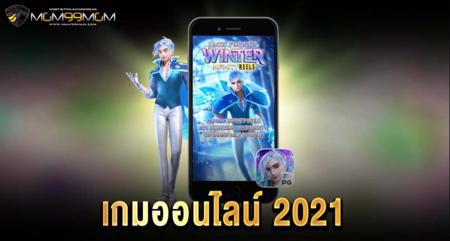 เกม-ออนไลน์-2021