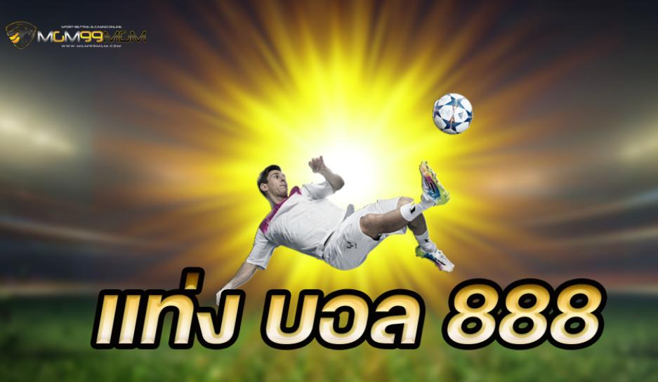 แท่งบอล-888
