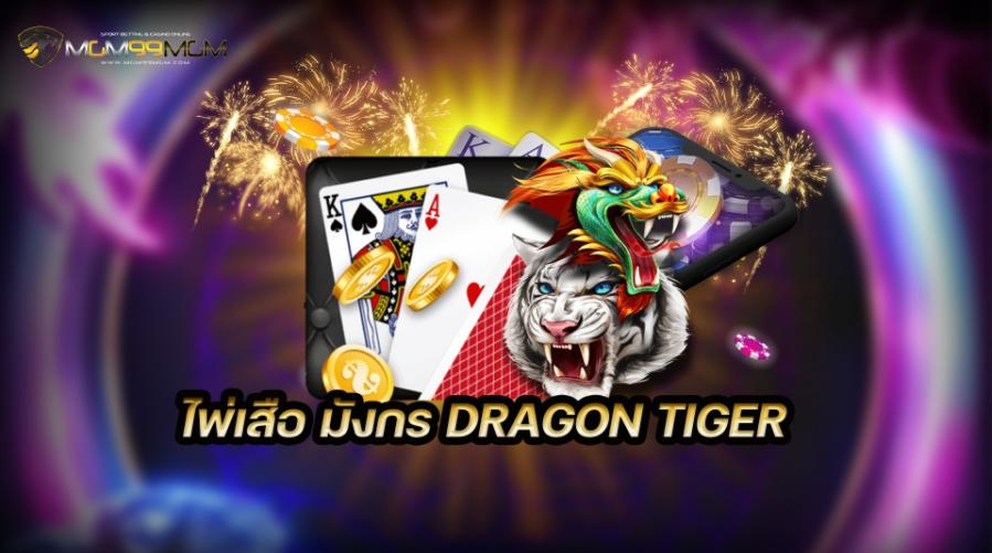 ไพ่เสือมังกร-Dragon-tlger