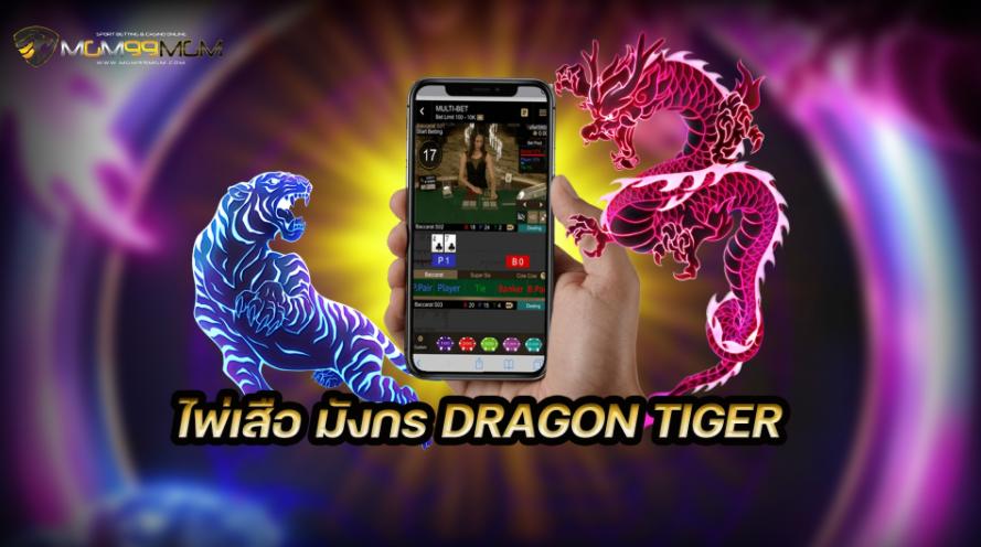 ไพ่เสือมังกร-DragonTlger