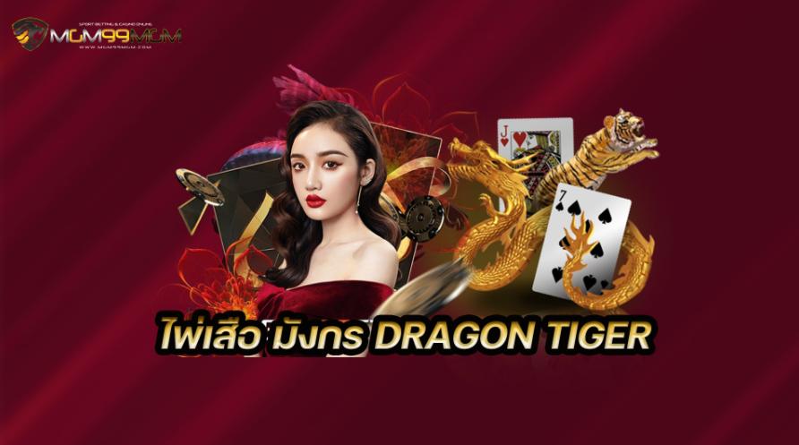 ไพ่เสือ-มังกร-Dragon-tlger