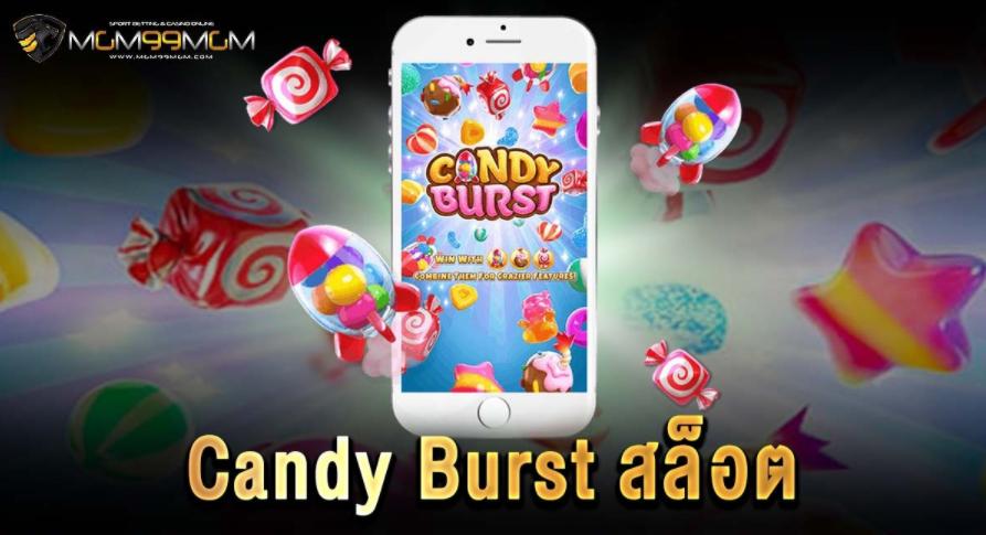Candy-Burstสล็อต