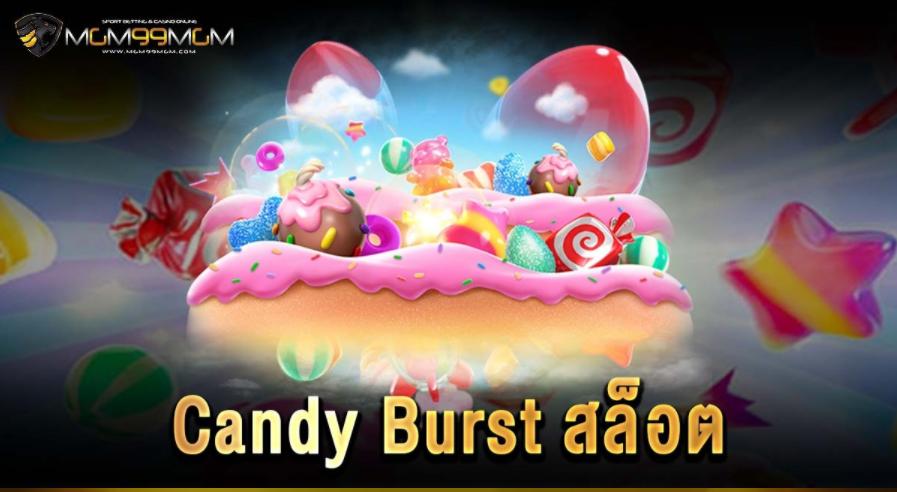 Candy-Burst-สล็อต