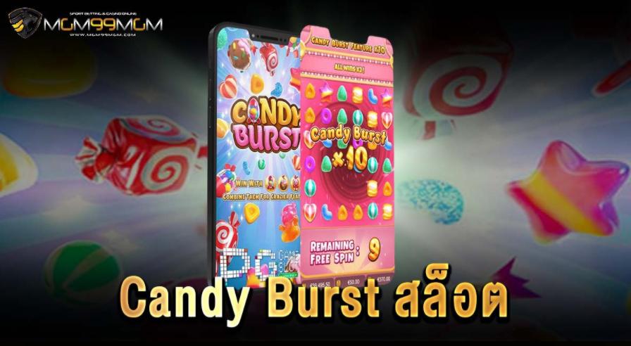 CandyBurstสล็อต