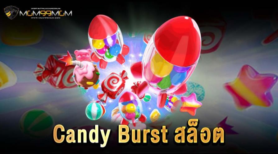 Candy Burst สล็อต