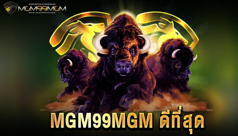 MGM99MGMดีที่สุด