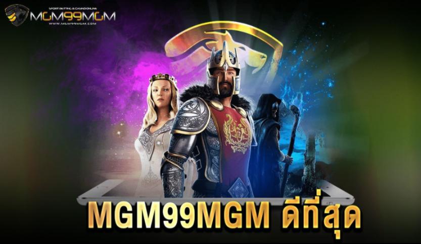 MGM99MGM-ดีที่สุด