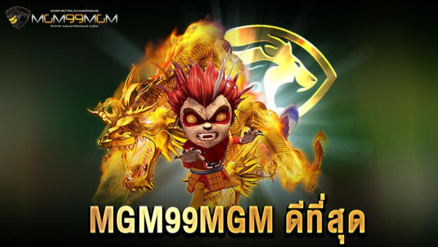 MGM99MGM-ดี