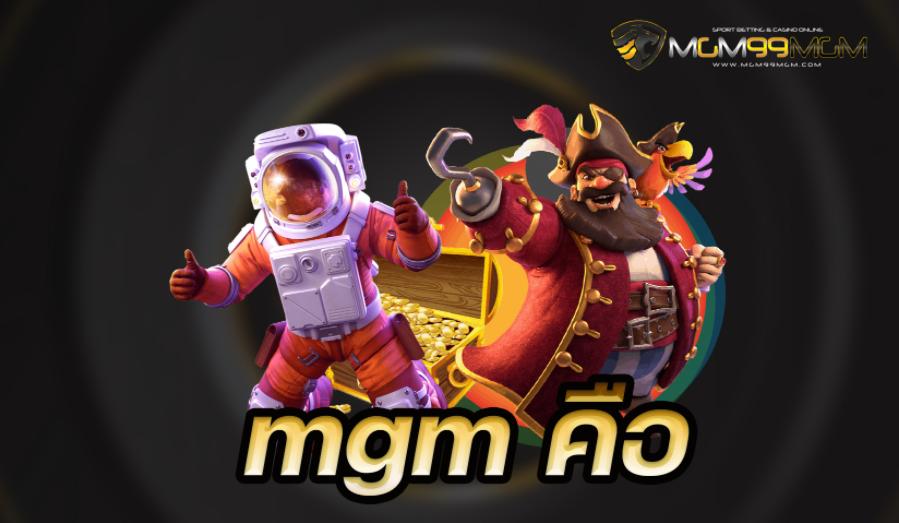 mgmคือ