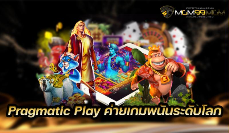 Pragmatic-Play-ค่ายเกมพนันระดับโลก