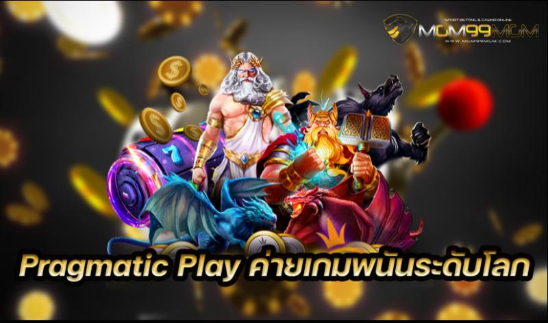 Pragmatic-Play-ค่ายเกมพนัน-ระดับโลก