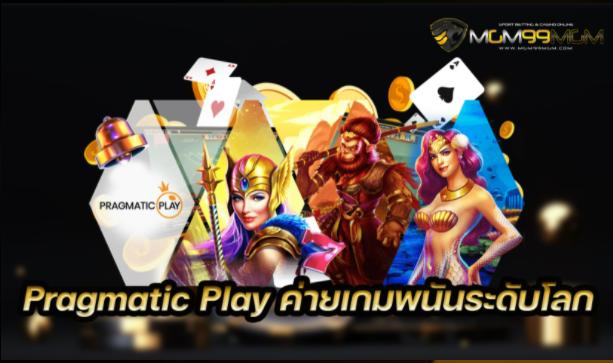 PragmaticPlay-ค่ายเกมพนันระดับโลก